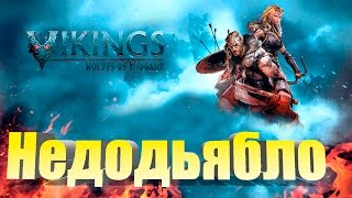 Обзор Viking Wolves of Midgard | Круши-ломай Diablo вспоминай | Первый взгляд