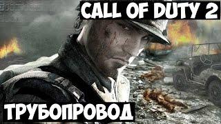 Call of Duty 2 Прохождение   Трубопровод
