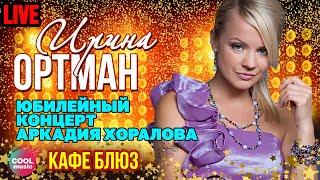 Ирина Ортман - Кафе-блюз (Юбилей Аркадия Хоралова в Кремле)