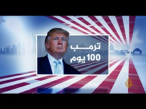 عهد ترمب - نافذة واشنطن 28/04/2017  - نشر قبل 12 دقيقة