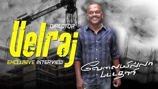 Velai Illa Pattadhari Exclusive Interview - Velraj