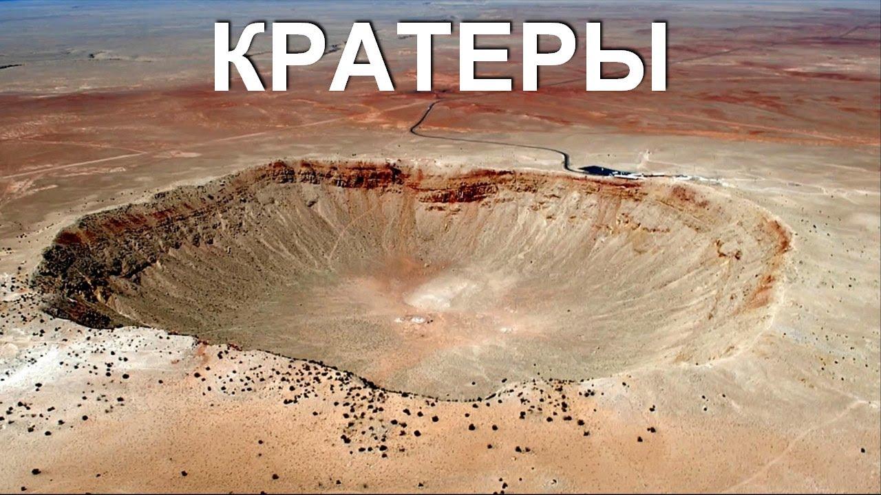 Боль земли! Реальные кратеры от падений метеоритов.