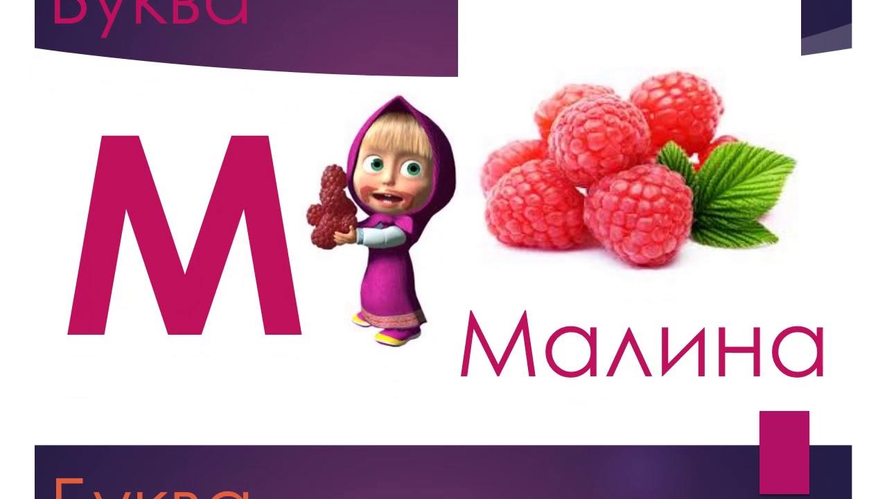 Вкусный Алфавит - азбука для детей - съедобное - овощи ...