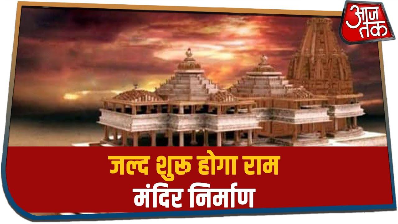 जल्द शुरू होगा Ram Mandir निर्माण ! Subah-Subah - Aaj Tak