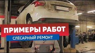 FORD FOCUS 2012р бензин 1,6 МКПП пробіг 90 тис. Ремонт ходової частини