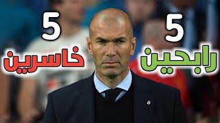 5 رابحين و5 خاسرين من عودة زيدان إلى ريال مدريد | حان وقت الحساب