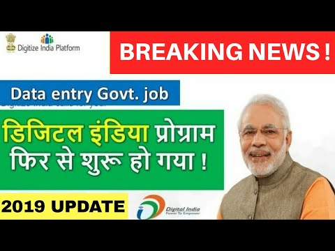 Digital India Govt. Data entry job is open (2019) | Earn 30,000/- month