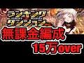 【パズドラ】ランキングダンジョン ピュール杯 無課金編成 15万over【ダックス】