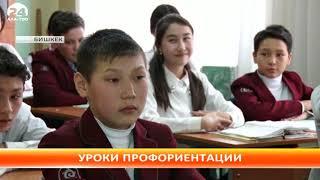 В школах Кыргызстана введут уроки профориентации