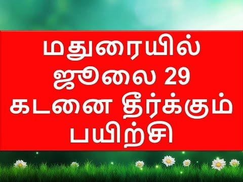 மதுரையில் ஜூலை 29 கடனை தீர்க்கும் பயிற்சி I money attraction workshop in madurai