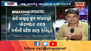 CM Vijay Rupani hold Video conference for Vayu Cyclone