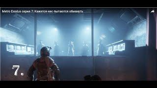 Metro Exodus серия 7: Кажется нас пытаются обмануть