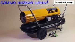 Тепловая пушка MASTER B 100 CED(, 2016-12-01T12:45:48.000Z)