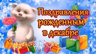 День Рожденья в декабре, Будешь успевать везде! Поздравления рожденным в декабре!