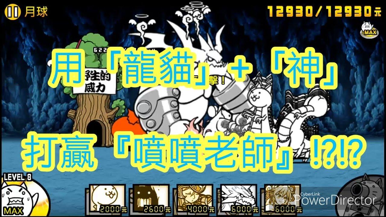 《雪門》貓咪大戰爭01 用龍貓+神 秒殺噴噴老師!?! - YouTube