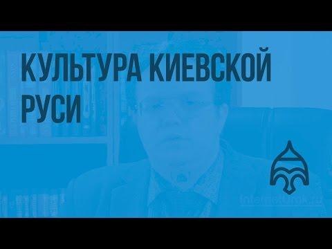 Культура древней руси видеоурок