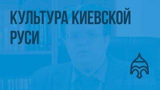 Культура Киевской Руси. Видеоурок по истории России 6 класс