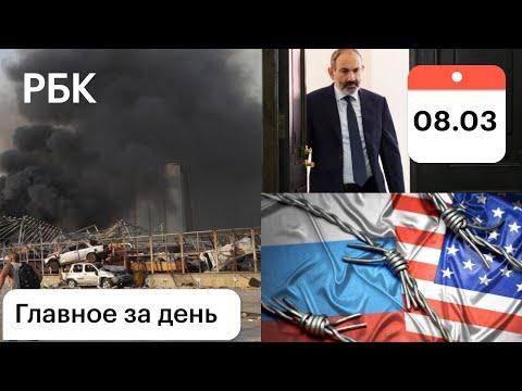 Взрыв на военной базе. США планируют месть России. Оппозиция ждет сегодня отставку Пашиняна