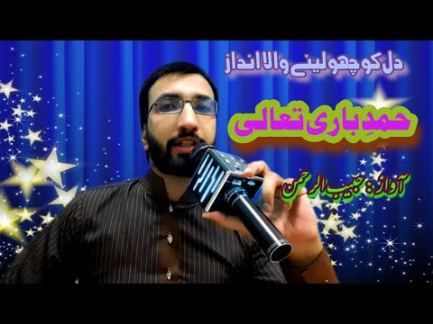 Hamd E Bari Tala In Urdu   Hamd In Urdu   By   Habib U ...