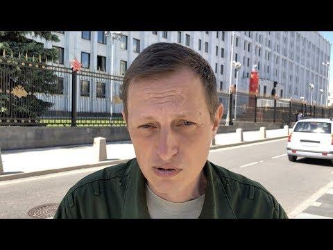 Обращение офицера к министру обороны РФ Шойгу 17.05.19