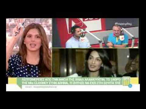 gossip-tv.gr  ενταση στο Happy Day για την Amal Alamuddin