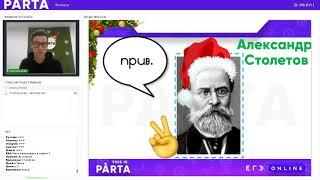 БЕСПЛАТНЫЙ ВЕБИНАР по физике в онлайн-школе PARTA. Как понять фотоэффект меньше, чем за час