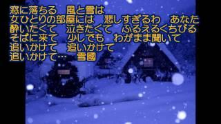 雪國(雪国)(ゆきぐに) 吉幾三(オリジナル歌手) 作詞:吉幾三 作曲...