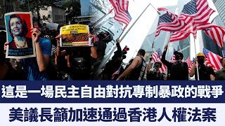 美議員力挺《香港人權與民主法案》 議長佩洛西籲迅速通過|新唐人亞太電視|20190919