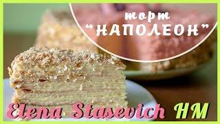 Торт НАПОЛЕОН с заварным кремом - рецепт! Самый вкусный и легкий!