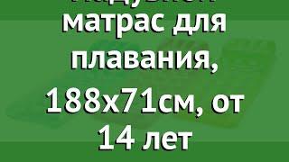 Надувной матрас для плавания, 188х71см, от 14 лет (Intex) обзор 58890