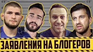 Уголовные дела: Амиран, Афоня, Навальный, Хабиб