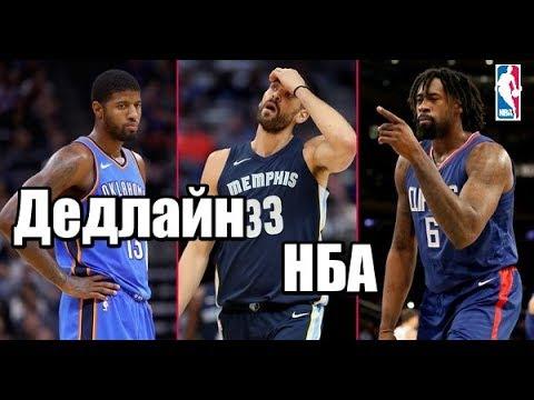 НБА Дедлайн 2018.  Последние новости: каких обменов ждать и что будет летом