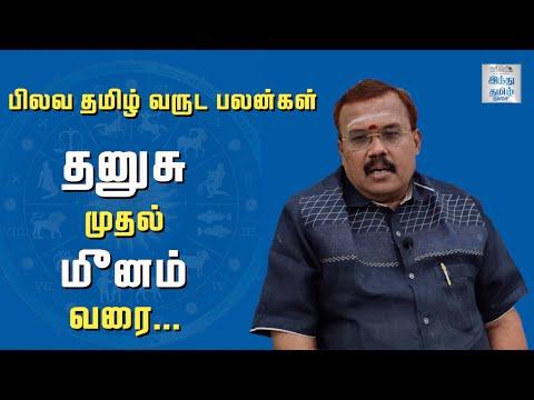 tamil-new-year-rasi-palangal-2021-dhanush-to-meenam-horoscope-pilava-tamil-varuda-palangal-hindu-tamil-thisai