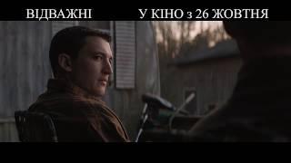 Відважні | Офіційне HD відео | 2017