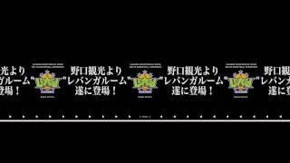 レバンガルーム360度VR動画 http://www.noguchi-g.com/levanga.