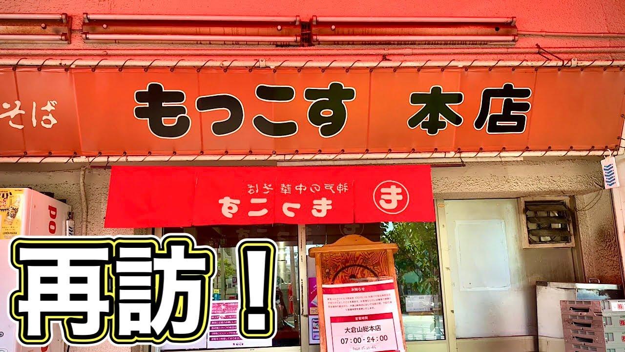 総 本店 もっこす もっこす 総本店(神戸市中央区楠町)|エキテン
