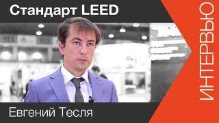 BREAM и LEED, два стандарта сертификации зданий | www.skladlogist.ru |(, 2013-10-03T16:38:42.000Z)