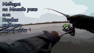 Медиум на Москве реке или первая рыбалка 2020 года 03 01 2020