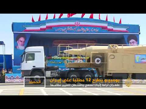 واشنطن تطرح مطالبها من إيران.. وطهران تتعهد بالتصدي