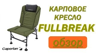Карповое кресло FULLBREAK Обзор