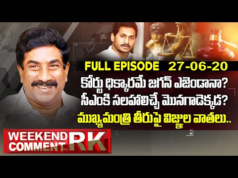 Weekend Comment By RK On Latest Politics   27-06-2020   Full Episode   ABN Telugu