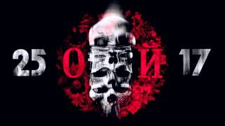 """Download 25/17 """"Ой"""" (2016) Mp3 and Videos"""