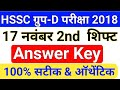 HSSC Group D 17 November Evening Shift Answer Key | HSSC Group D 17 November 2nd Shift Paper PDF
