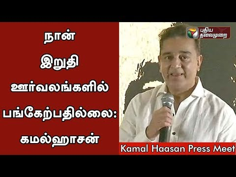 I won't participate in the funeral processions: Kamal Press Meet | #KamalPartyLaunch