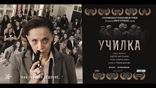 Училка 2016 Русский боевик полный фильм