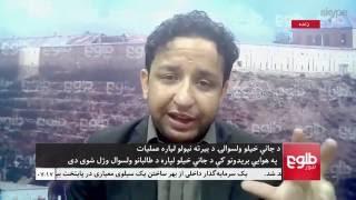 LEMAR News 29 August 2016 / ۸ د لمر خبرونه ۱۳۹۵ د وږي