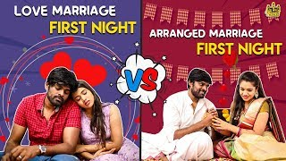 Love Marriage First Night vs Arranged Marriage First Night | Husband vs Wife | Chennai Memes