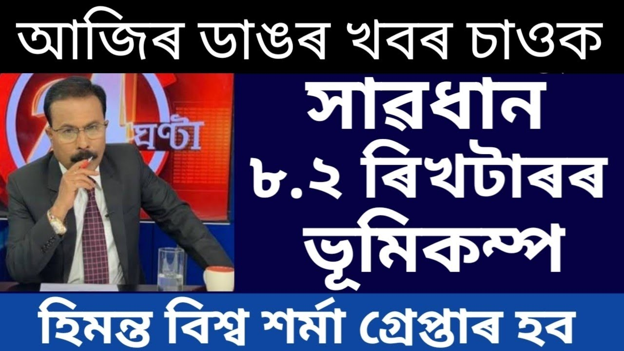 Big Breaking News,Himanta Biswa May Arrest,All Students Good News,8.2 Earthquake,Assamese News Today