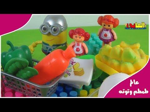 لعبة طمطم وتوتة هينزلوا لوحدهم يشتروا الطلبات من السوبرماركت ألعاب الدمى والعرائس للأولاد والبنات