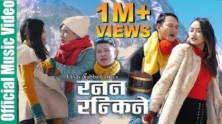 RANANA RANKINE | Bhimphedi Guys | Niranjali Lama | Utsab Subba Lama  | Nepali Song 2019